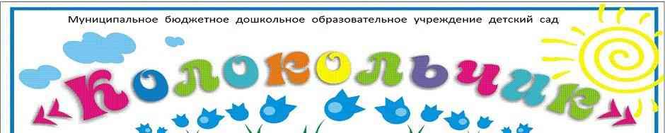 """Детский Сад """"Колокольчик"""""""